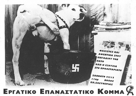 ΕΕΚ: Τρόφιμα για όλο το λαό, χωρίς κανένα φασίστα χορηγό