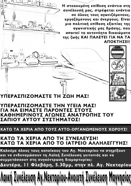 ΠΛΑΤΕΙΑ_ΑΓΝΕΚΤΑΡΙΟΥ_11_2