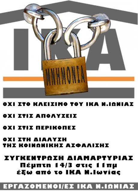 ΙΚΑ12-3
