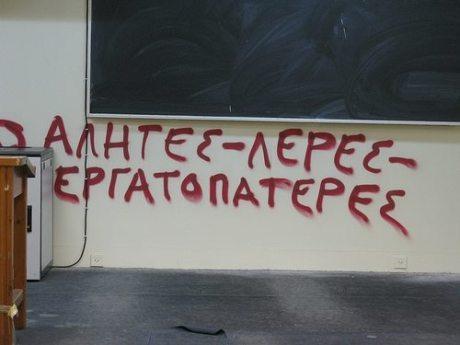 ΑΛΗΤΕΣ ΛΕΡΕΣ ΕΡΓΑΤΟΠΑΤΕΡΕΣ