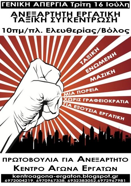 ΕΓΧΡΩΜΟ ΓΙΑ ΙΝΤΕΡΝΕΤ_ΒΟΛΟς_ΑΠΕΡΓΙΑ 16_7