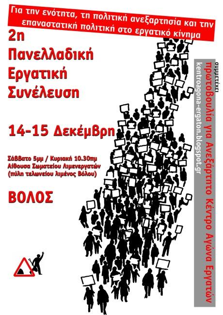 2η Πανελλαδική εργατική συνέλευση στο Βόλο: Για την ενότητα την πολιτική ανεξαρτησία και την επαναστατική πολιτική στο εργατικό κίνημα