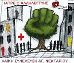 ΛΑΪΚΉ ΑΓ.ΝΕΚΤΑΡΙΟΥ