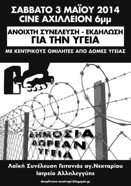 υγεια_5_14_νεκταριος_mikro gia net