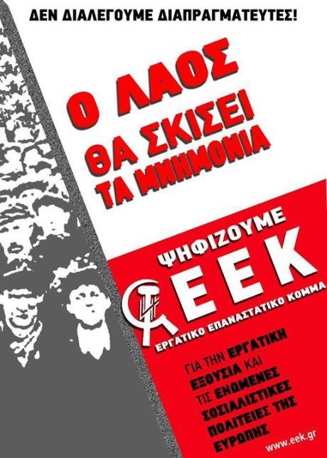 ΕΕΚ ΕΚΛΟΓΕΣ 2015