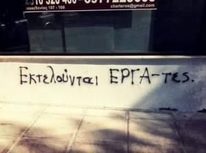 EKTELOYNTAI ERGA