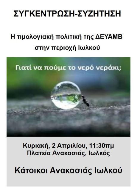 ΣΥΓΚΕΝΤΡΩΣΗ ΑΝΑΚΑΣΙΑ 2-4-17
