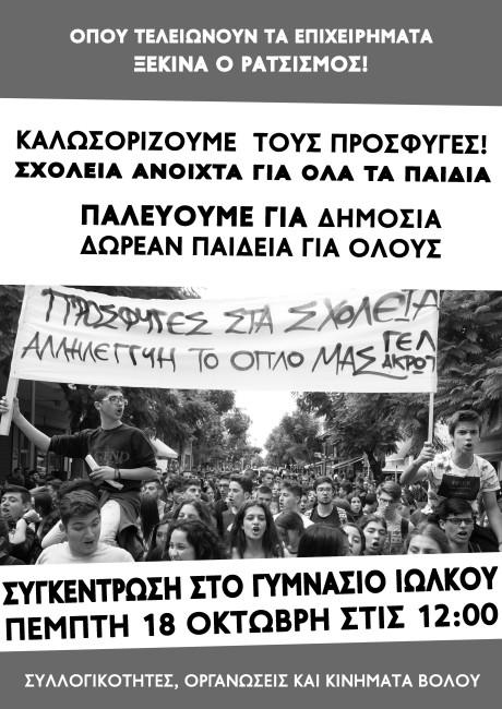 iolkos_teliko